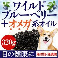 犬・ペットの目・涙焼けにブルーベリー(ワイルドブルーベリー320g)無添加目薬おやつサプリ【通常便】