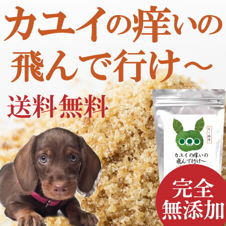 犬・猫 アレルギー サプリ(カユイの痒いの飛んで行け)無添加 サプリメント【メール便 送料無料】