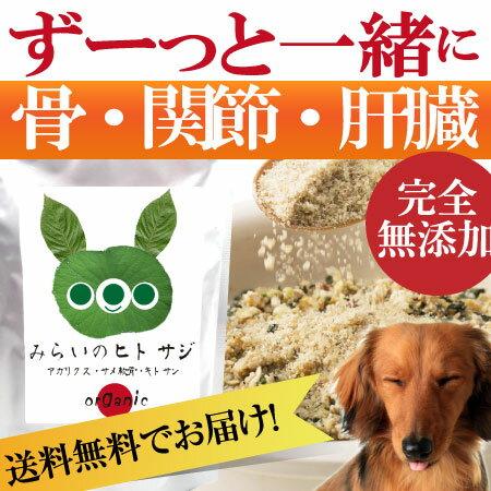 犬 老化・筋力・体力 サプリメント(みらいのヒトサジ)無添加 高齢犬・シニア【送料無料】