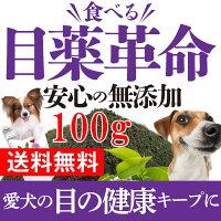 犬視力・目のサプリ(食べる目薬革命100g)無添加ブルーベリー配合【メール便送料無料】