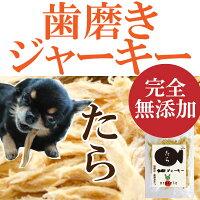 犬・猫無添加おやつ(歯磨きジャーキー鱈)歯石・歯垢に国産【通常便】
