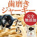 犬・猫・ペットの無添加・国産 おやつ(歯磨きジャーキー 鱈)歯石・歯・息・お口の匂いをサポート