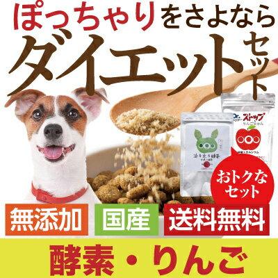 犬・無添加 サプリメント(ダイエット セット)【メール便・送料無料】酵素・りんご のセット