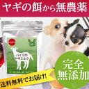 【メール便・送料無料】犬・猫用 無添加 ヤギミルク(ハイジのヤギミルク)
