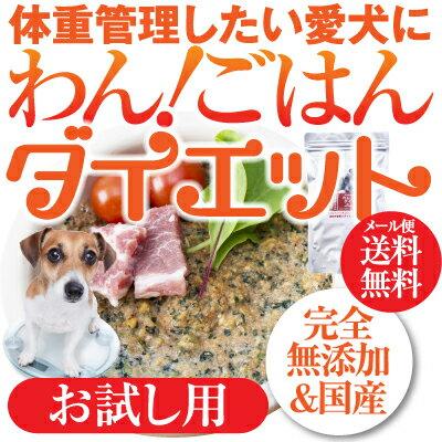 犬用 無添加 ドッグフード(わん!ごはん ダイエット お試し)体重管理・肥満な犬の手作りご飯【メール便 送料無料】