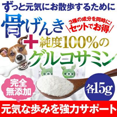 犬用 関節 サプリ(グルコサミン・コンドロイチン セット)無添加 犬用 サプリメント【メール便 送料無料】