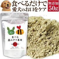 犬・猫用垢・歯石サプリ(食べる歯磨き革命50g)無添加【送料無料】