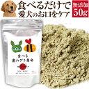 犬・猫用 垢・歯石 サプリ(食べる 歯磨き 革命 50g)無添加【送料無料】