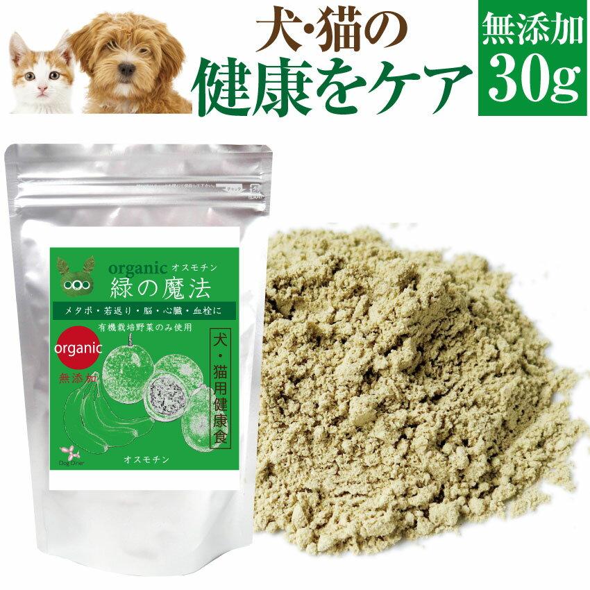 犬 猫用 健康 サプリメント(緑の魔法)無添加 【送料無料】