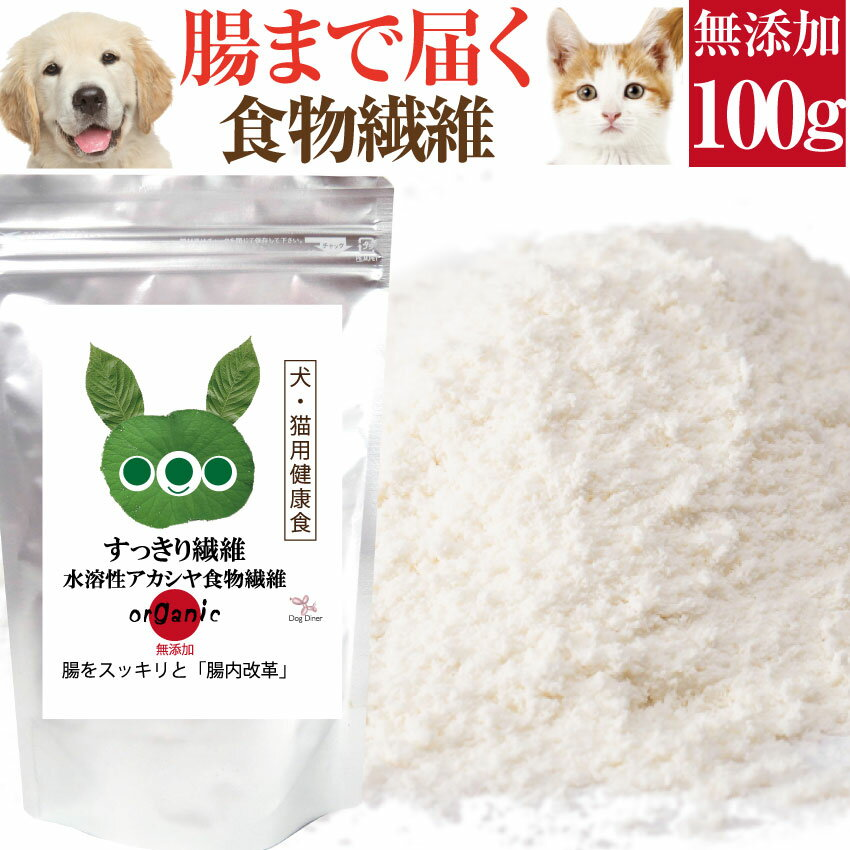 犬・猫 無添加 食物繊維 サプリ(すっきり繊維 100g) 腸をサポート【メール便 送料無料】