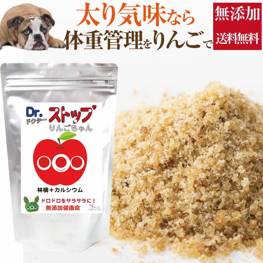 犬用 ダイエット サプリ(Dr,ストップりんごちゃん)無添加【メール便 送料無料 】