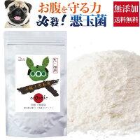 犬の口臭・アレルギー・体臭・免疫力のサプリメント