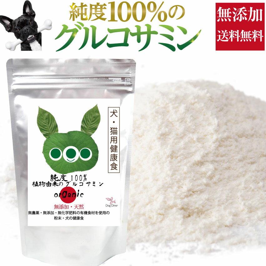 犬 猫用 関節 骨のケア サプリ(純度100%の グルコサミン)無添加 【メール便 送料無料 】