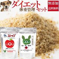 犬のダイエット・肥満に無添加のサプリメント