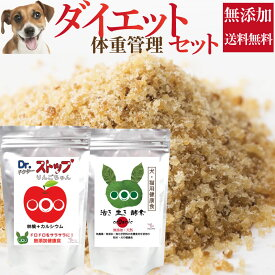 犬・猫用 体重管理 サプリ(ダイエット セット)無添加 酵素ダイエット【メール便 送料無料】