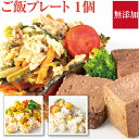 犬・手作りご飯(犬用 ハワイアン ごはん)無添加 国産【冷凍】