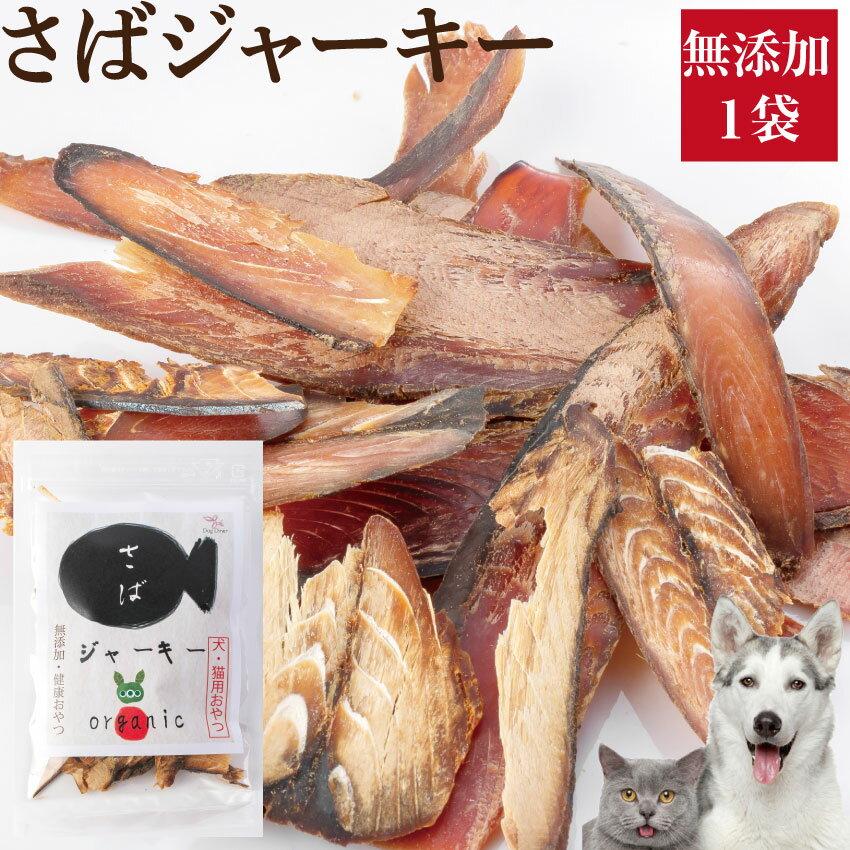 犬・ペット用 無添加 国産 おやつ(鯖(さば) ジャーキー)【通常便】