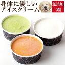 犬・ペット用 アイス(犬用 アイスクリーム 3個)無添加 犬の水分補給【クール 便】