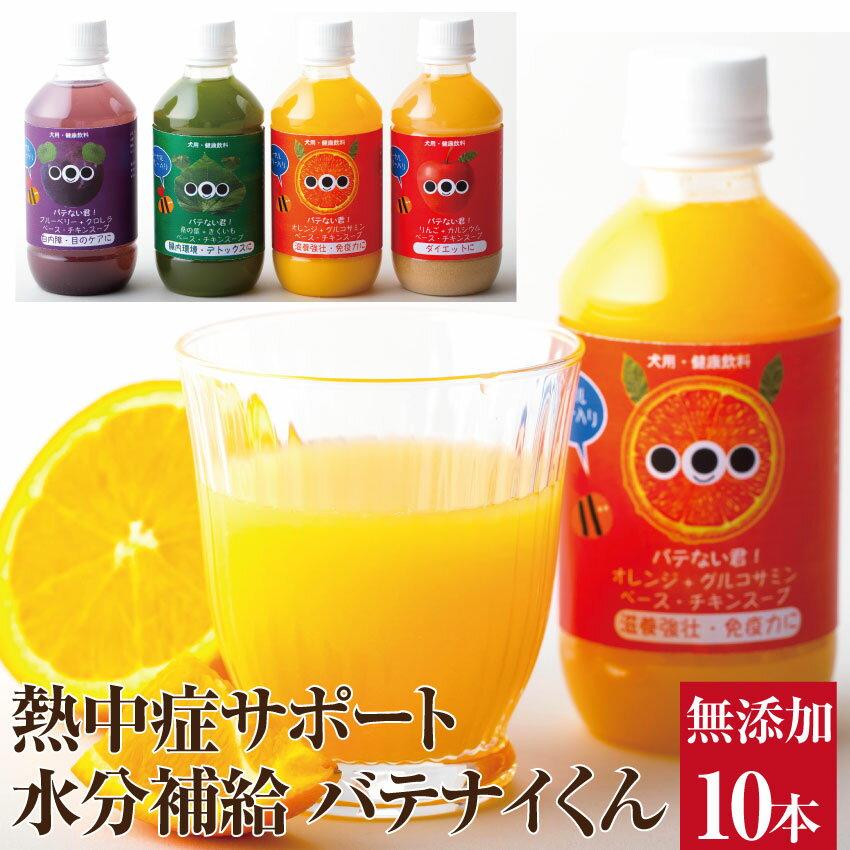犬・ペット用 飲料(バテない君 10本)無添加 犬用 熱中症対策飲料 スープ【クール便】