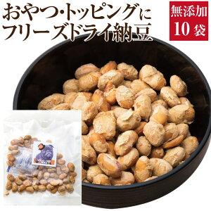 犬用 納豆 おやつ(フリーズドライ納豆 10袋)無添加 国産【通常便 送料無料】