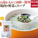 犬・ペット用 手作りご飯(幸せの チキン スープ)無添加 国産【送料無料】