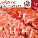 ペット・犬用 生肉(馬肉 肩ロース スライス 1kg)バラ凍結 脂少なめ【冷凍 配送】