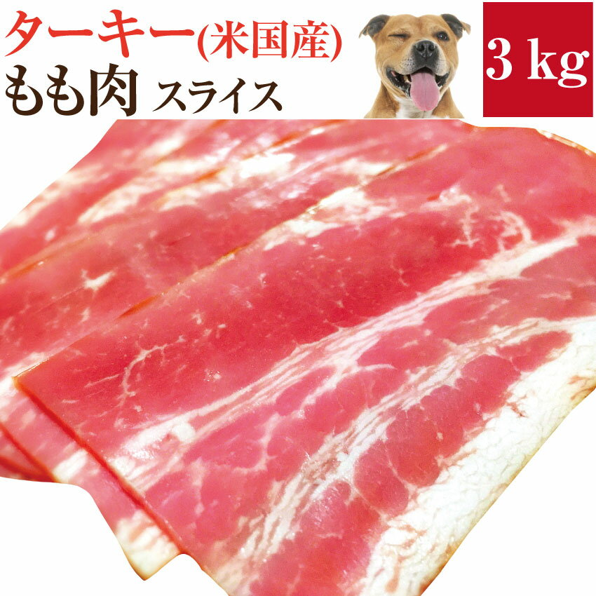 ペット・犬用 生肉(ターキー もも肉 スライス 3kg)バラ凍結【冷凍 配送 送料無料】