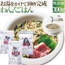 犬・手作りご飯(ドッグフード わんごはん 300g)無添加 国産 無農薬【通常便】