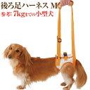 犬 歩行 介護用品(歩行補助 後ろ足 ハーネスM)高齢犬・シニア・老犬・犬用
