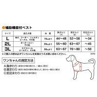 犬歩行補助介護用品(ベスト・ハーネス3L)高齢犬・シニア犬・老犬の為の胴輪