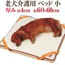 犬の床ずれ予防(床ずれ)ベッド・クッション S(小型犬 用)介護用 マット