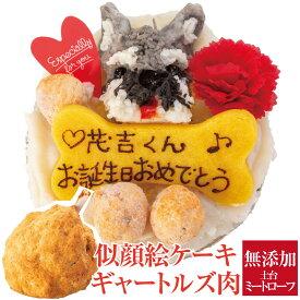 犬用 似顔絵 ケーキ(鶏肉)・ギャートルズの肉(犬・誕生日ケーキ)無添加【送料無料】