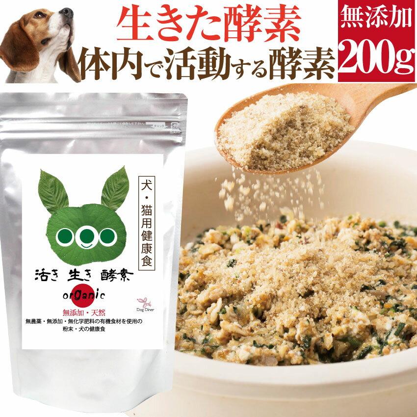 犬・ペット用 サプリ(活き生き 酵素 200g)無添加 【メール便 送料無料】