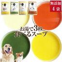 犬・猫・ペット用 手作りご飯(食べる スープ 4袋)無添加 国産【通常便】