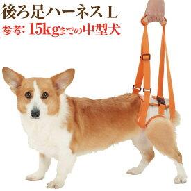 犬 歩行 介護用品(歩行補助 後ろ足 ハーネス L)高齢犬・シニア・老犬・犬用