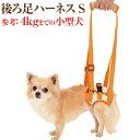 犬 歩行 介護用品(歩行補助 後ろ足 ハーネス S)高齢犬・シニア・老犬・犬用
