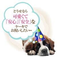 犬用・無添加・誕生日・クリスマス・ケーキ