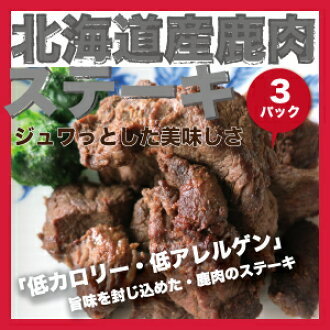 Dog diner rakuten global market for materials of domestic for materials of domestic production and natural dog treats dog homemade rice deer steak 3 bags additive free homemade low calorie dog rice and frozen forumfinder Choice Image