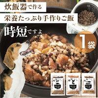 犬・手作りご飯(時短ですよ1袋)無添加国産炊飯器で炊く手作りごはん【通常便】