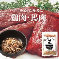 無添加国産ドッグフード(わん!ごはん150g)犬手作りご飯【通常便】