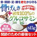 犬 関節 サプリメント(グルコサミン・コンドロイチン セット)【メール便 送料無料】犬・猫の足・腰に無添加のサプリ