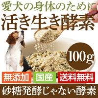 犬の免疫力に無添加の酵素