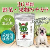犬・猫用無添加サプリ(からだ防衛軍)アレルギー・体質皮膚サポート【メール便送料無料】