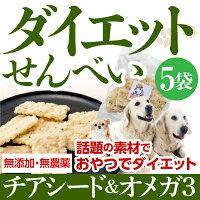 犬体重管理おやつ(ダイエットせんべい5袋)無添加国産【通常便送料無料】