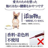 無添加・犬のおやつ・骨・関節に良いせんべい