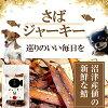 條零食狗免費,國內生產的魚 (鯖魚) 關節炎和老年癡呆症的狗對待