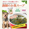 Handmade dog just put the hot rice Cup 17 Yen real vegetable soup fishermen fish soup (non-additive, domestic, low-calorie dog food) dog / dog food / diet / low calorie / obesity / dog food / handmade rice homemade food / healthy / low fat / bait / feed