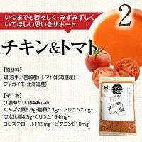 犬用手作りごはん(無添加・食べるスープ4袋)営養・水分補給をサポート粉末スープ