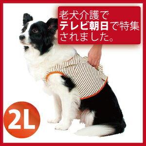 歩行補助 ベスト ハーネス(2L)犬の介護・老犬介護用の胴輪(老犬/高齢犬/シニア犬 対応)ペティオ