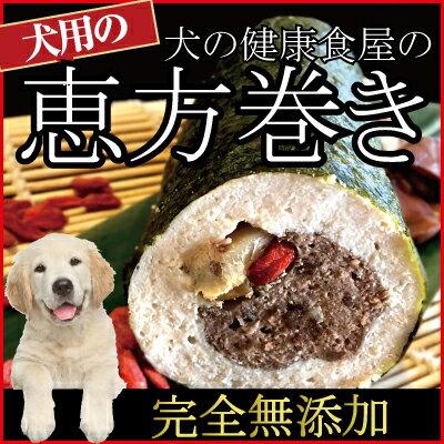 【2018年 限定販売】犬用 恵方巻き(無添加・天然)犬の手作りご飯